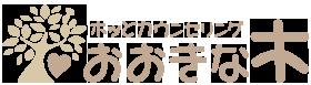 大阪 女性のためのメンタルカウンセリングサロン ホッとカウンセリング おおきな木